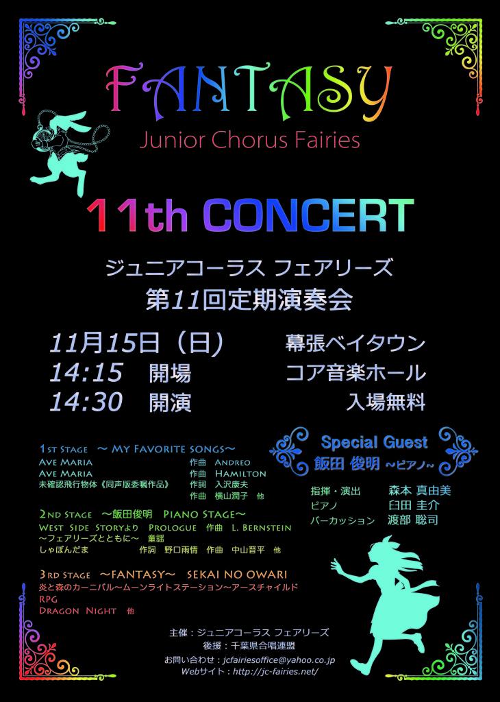 fantasyconcert2015
