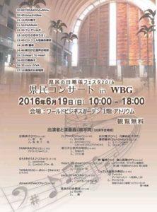 20160619県民の日コンサート小image1