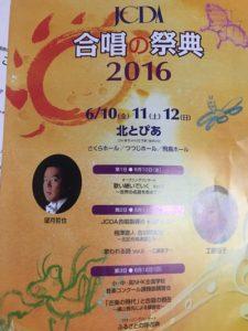 20160608 JCDA ポスター小 IMG_3167