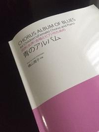 「青のアルバム・表紙」写真(小)